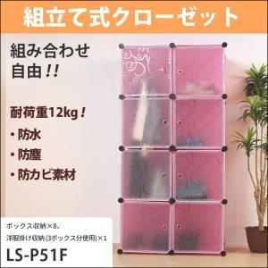 (ポイント5倍中) (アウトレット) 収納 ボックス ケース おしゃれ 自由組合せ ピンク EasyBox LS-P51F 組立式 ラック 棚 BOX  耐荷重12kg/1棚|lysin
