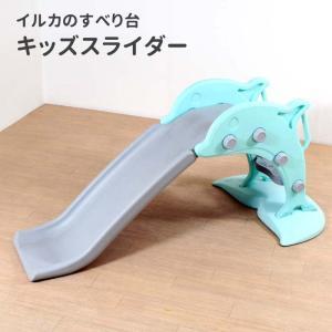 (クーポン利用で5%OFF) 滑り台 すべり台 キッズ 子供 用 室内 屋外 かわいい イルカ 簡単組立 工具不要 遊具 すべりだい キッズスライダー LS-SLIDE01 lysin