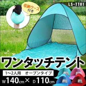(クーポン利用で5%OFF) テント ワンタッチ 5秒で設置 簡単 簡易 日よけ 軽量 コンパクト LS-TT01 アウトドア キャンプ ピクニック レジャー 海 花見|lysin