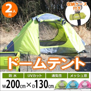 (クーポン利用で5%OFF) テント ドーム 型 2人用 UVカット 日よけ 軽量 コンパクト LS-TT02 アウトドア キャンプ ピクニック レジャー 海 花見 サンシェード|lysin
