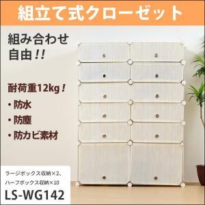(ポイント10倍中) (アウトレット) 収納 ボックス ケース おしゃれ 自由に組み合わせ 木目調 EasyBox LS-WG142 組立式 | ラック 棚 BOX  耐荷重12kg/1棚|lysin