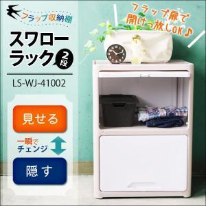 (ポイント5倍中) ラック 収納 ケース ボックス 2段 フラップ扉 シンプル おしゃれ ホワイト スワローラック LS-WJ-41002 プラスチック|lysin