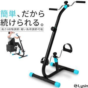 (6/20迄ポイント5倍) エクササイズ ペダル― ペダル こぎ 足 腕 回転 トレーニング リハビリ 介護 ダイエット 軽い負荷 有酸素運動 LS-YX-SH8225 簡単組立|lysin