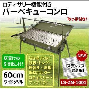 (ポイント5倍中) バーベキューコンロ BBQ グリル コンロ シェラスコ / ロティサリー機能付き 取っ手付き 高さ:高め 多機能 LS-ZN-1001|lysin
