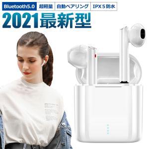 ワイヤレスイヤホン ブルートゥース イヤホン 小型 カナル型 bluetooth5.0 iPhone...