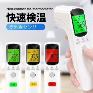 非接触型 温度計 物体温度 大人用/子供用 高精度 おでこ温度測定 水温測定 LCDバックラ(JRT...