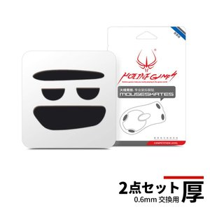 Hotline Games 交換用 マウスソール マウスフィート [交換用0.6mm/滑り改善] (...