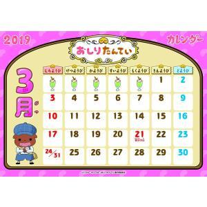 おしりたんてい 2019カレンダー(壁掛け・卓上兼用)