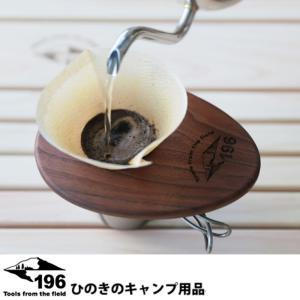 日本一薄い木製コーヒードリッパー  ■サイズ 縦16cm x 横11.5cm(中心の直径4.8cm)...