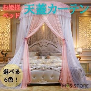 天蓋カーテン 天蓋ベッド 子供 お姫様ベッド 天蓋 カーテン