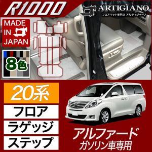 トヨタ 20系 アルファード フロアマット ステップマット ラゲッジ マット|m-artigiano2