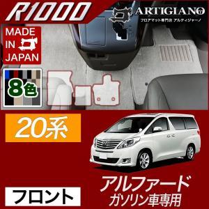 トヨタ 20系 アルファード ガソリン車用 フロント用フロアマット 3枚組  (H20年5月〜) R1000シリーズ|m-artigiano2