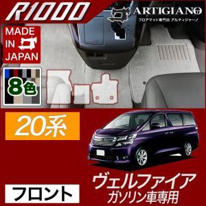 20系 ヴェルファイア ガソリン車用 フロント用フロアマット 3枚組 R1000シリーズ|m-artigiano2