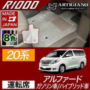 トヨタ 20系 アルファード ガソリン/ハイブリッド 運転席用フロアマット 1枚 (H20年5月〜) R1000シリーズ|m-artigiano2