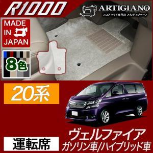20系 ヴェルファイア ガソリン ハイブリッド 運転席用フロアマット 1枚 R1000シリーズ|m-artigiano2