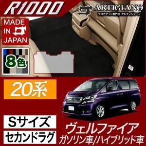 20系 ヴェルファイア ガソリン ハイブリッド セカンドラグマット Sサイズ 1枚 R1000シリーズ|m-artigiano2