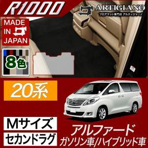 トヨタ 20系 アルファード ガソリン/ハイブリッド セカンドラグマット Mサイズ 1枚 (H20年5月〜) R1000シリーズ|m-artigiano2