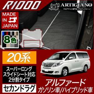 トヨタ 20系 アルファード セカンドラグマット 2列目スーパーロングスライドシート対応 2分割タイプ R1000シリーズ|m-artigiano2