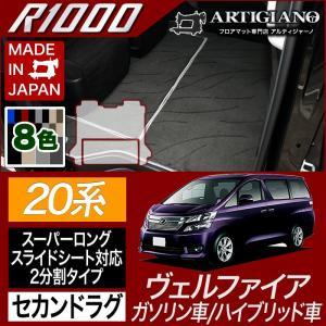20系 ヴェルファイア セカンドラグマット 2列目スーパーロングスライドシート対応 2分割タイプ R1000シリーズ|m-artigiano2