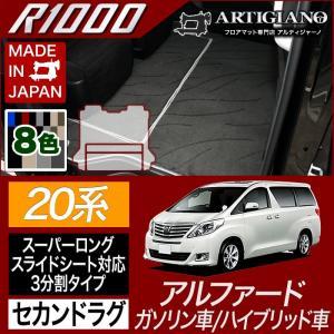 トヨタ 20系 アルファード セカンドラグマット 2列目スーパーロングスライドシート対応 3分割タイプ R1000シリーズ|m-artigiano2