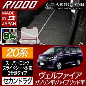 20系 ヴェルファイア セカンドラグマット 2列目スーパーロングスライドシート対応 3分割タイプ R1000シリーズ|m-artigiano2
