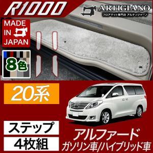 トヨタ 20系 アルファード エントランスマット(ステップマット) 4枚組 (H20年5月〜) R1000シリーズ|m-artigiano2