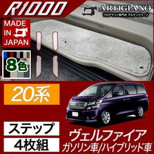 20系 ヴェルファイア エントランスマット(ステップマット) 4枚組 R1000シリーズ|m-artigiano2