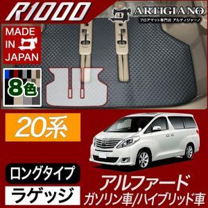 トヨタ 20系 アルファード ロングラゲッジマット(トランクマット) 3枚組 (H20年5月〜) R1000シリーズ|m-artigiano2