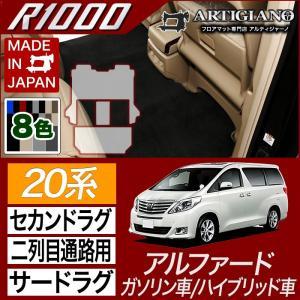 トヨタ 20系 アルファード 7人乗用 セカンドラグマット+2列目通路用+サードラグマット 3枚組 (H20年5月〜) R1000シリーズ|m-artigiano2