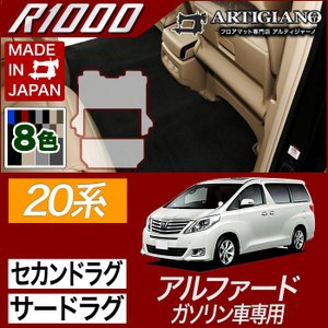 トヨタ 20系 アルファード 8人乗用 セカンドラグマット+サードラグマット 2枚組 (H20年5月〜) R1000シリーズ|m-artigiano2