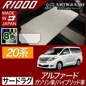 トヨタ 20系 アルファード 7人乗/8人乗 サードラグマット 1枚 (H20年5月〜) R1000シリーズ|m-artigiano2