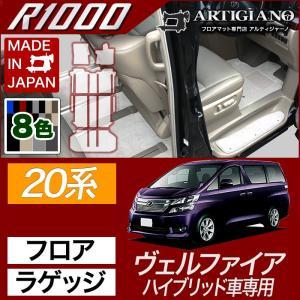 20系 ヴェルファイア ハイブリッド車用 フロアマット+ラゲッジマット R1000シリーズ|m-artigiano2