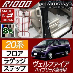 20系 ヴェルファイア ハイブリッド車用 フロアマット+ラゲッジマット+ステップマット R1000シリーズ|m-artigiano2