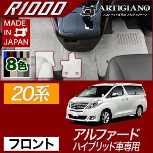トヨタ 20系 アルファード ハイブリッド車用 フロント用フロアマット 2枚組  (H23年11月〜) R1000シリーズ|m-artigiano2
