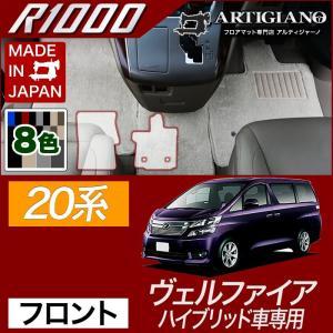 20系 ヴェルファイア ハイブリッド車用 フロント用フロアマット 2枚組 R1000シリーズ|m-artigiano2