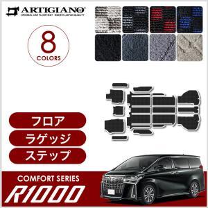 新型 30系アルファード フロアマット+ステップマット+ラゲッジマット 後期 R1000シリーズ|m-artigiano2