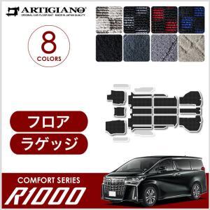 新型 30系アルファード フロアマット+ラゲッジマット 後期 R1000シリーズ|m-artigiano2