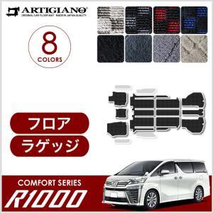 新型 30系ヴェルファイア フロアマット+ラゲッジマット 後期 R1000シリーズ|m-artigiano2