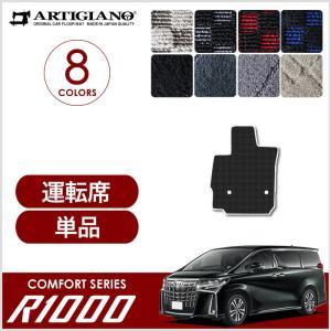 新型 30系アルファード 運転席用マット 後期 R1000シリーズ|m-artigiano2
