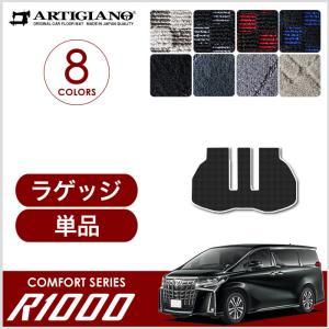 新型 30系アルファード ラゲッジマット(トランクマット) 後期 R1000シリーズ|m-artigiano2