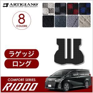 新型 30系アルファード ラゲッジマット(トランクマット) ※ロングタイプ 後期 R1000シリーズ|m-artigiano2