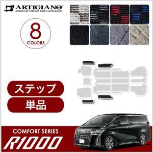 新型 30系アルファード ステップマット 後期 R1000シリーズ|m-artigiano2