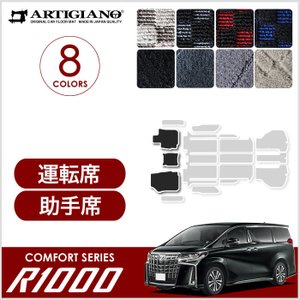 新型 30系アルファード フロント用マット後期 R1000シリーズ|m-artigiano2