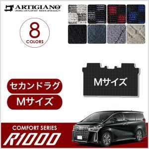 新型 30系アルファード セカンドラグマット (2ndラグマット) S Mサイズ 後期 R1000シリーズ|m-artigiano2
