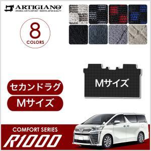 新型 30系ヴェルファイア セカンドラグマット (2ndラグマット) S Mサイズ 後期 R1000シリーズ|m-artigiano2