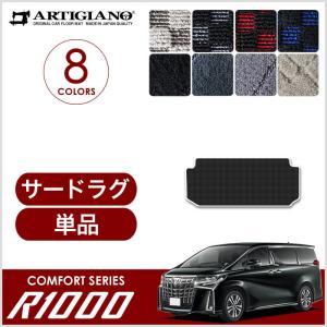 新型 30系アルファード サードラグマット 後期 R1000シリーズ|m-artigiano2