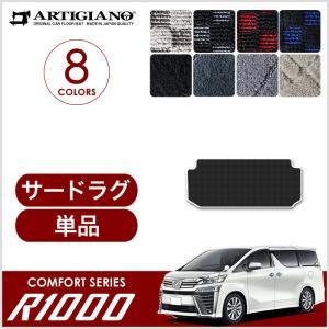 トヨタ 30系ヴェルファイア サードラグマット H27年1月〜 R1000シリーズ|m-artigiano2