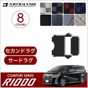 トヨタ 30系アルファード セカンドラグマット+サードラグマット H27年1月〜 R1000シリーズ|m-artigiano2