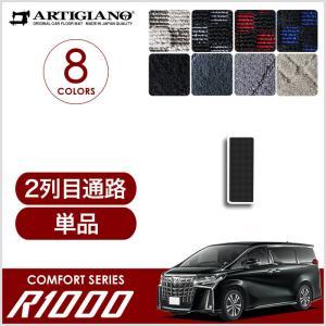 新型 30系アルファード 2列目通路用マット後期 R1000シリーズ|m-artigiano2