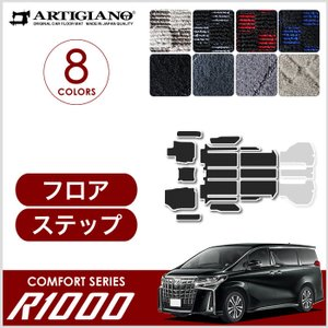 新型 30系アルファード フロアマット+ステップマット後期 R1000シリーズ|m-artigiano2
